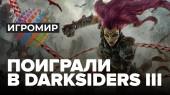 Превью (ИгроМир 2018) Darksiders III