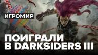 Превью (ИгроМир 2018) к игре Darksiders III