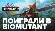 Превью (ИгроМир 2018) к игре BioMutant