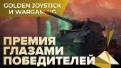 Golden Joystick и Wargaming — премия глазами победителей к игре
