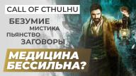 Видеообзор игры Call of Cthulhu