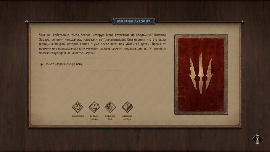 Прохождение Thronebreaker – решение всех головоломок