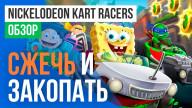 Обзор игры Nickelodeon Kart Racers