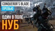 Превью по пресс-версии к игре Conqueror's Blade