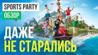 Обзор игры Sports Party