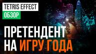 Обзор игры Tetris Effect