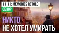Обзор игры 11-11: Memories Retold