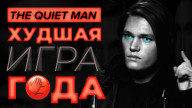 Видеообзор игры The Quiet Man