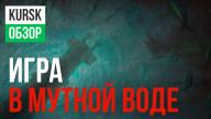 Обзор игры Kursk