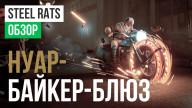 Обзор игры Steel Rats