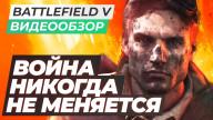 Видеообзор игры Battlefield V