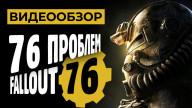 Видеообзор игры Fallout 76