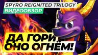 Видеообзор игры Spyro Reignited Trilogy