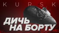Видеообзор игры Kursk
