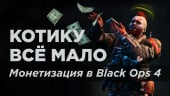 Call of Duty: Black Ops 4: Котику всё мало — монетизация в Black Ops 4