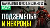 обзор Warhammer 40,000: Mechanicus