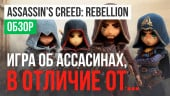 Assassin's Creed: Rebellion: Обзор