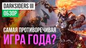Darksiders III: Обзор