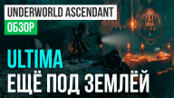 Обзор игры Underworld Ascendant