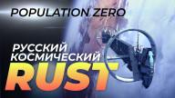 Видеопревью игры Population Zero