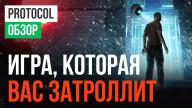 Обзор игры Protocol