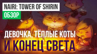 Обзор игры NAIRI: Tower of Shirin