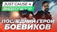 Видеообзор игры Just Cause 4