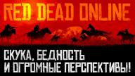 Видеопревью игры Red Dead Online