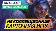 Видеообзор игры Artifact
