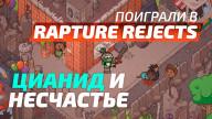 Превью по ранней версии к игре Rapture Rejects