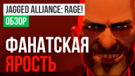 Обзор игры Jagged Alliance: Rage!