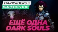 Видеообзор игры Darksiders III