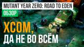 Mutant Year Zero: Road to Eden: Обзор