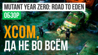 Обзор игры Mutant Year Zero: Road to Eden