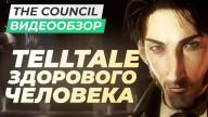 Видеообзор игры The Council