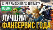 Super Smash Bros. Ultimate: Обзор