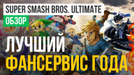 Обзор игры Super Smash Bros. Ultimate