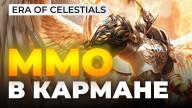 Видеопревью игры Era of Celestials