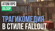 Обзор игры АТОМ RPG