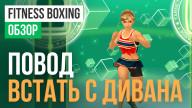 Обзор игры Fitness Boxing