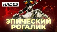 Видеопревью игры Hades