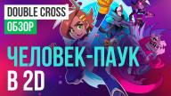 Обзор игры Double Cross