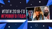 Итоги 2018-го игрового года