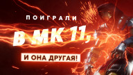 Превью по пресс-версии к игре Mortal Kombat 11