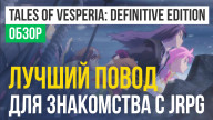 Обзор игры Tales of Vesperia: Definitive Edition