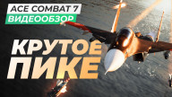 Видеообзор игры Ace Combat 7: Skies Unknown