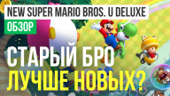 Обзор игры New Super Mario Bros. U Deluxe