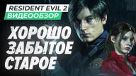 Видеообзор игры Resident Evil 2 Remake