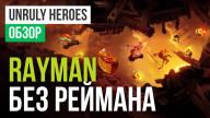Обзор игры Unruly Heroes