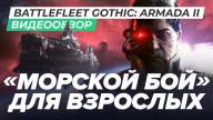 Видеообзор игры Battlefleet Gothic: Armada 2